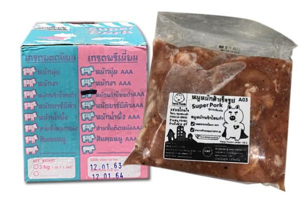 หมูหมักพริกไทยดำแช่แข็งAAA(ชมพู-ฟ้า)(5KG)