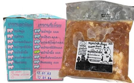 หมูหมักน้ำผึ้งแช่แข็งAAA(ชมพู-ฟ้า)(5KG)